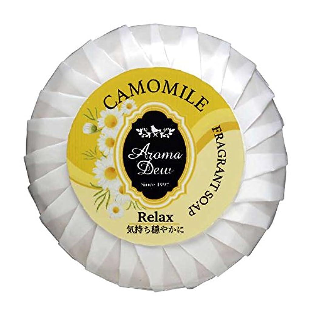 嫌いビジター名目上のアロマデュウ フレグラントソープ カモミールの香り 100g