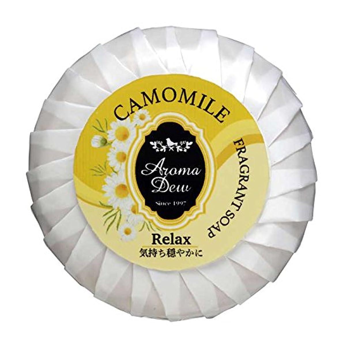 脈拍エッセンス主張アロマデュウ フレグラントソープ カモミールの香り 100g