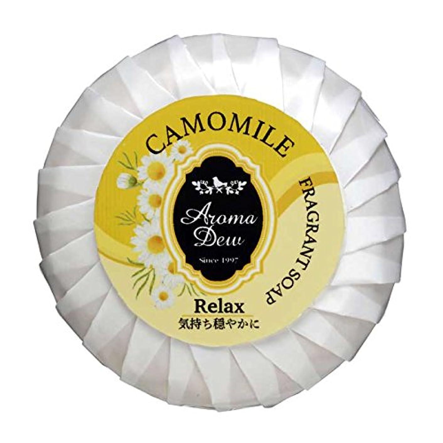 召集するガス除去アロマデュウ フレグラントソープ カモミールの香り 100g