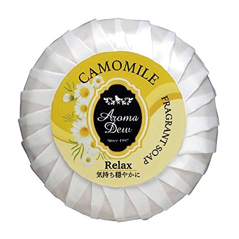 セミナー別れるようこそアロマデュウ フレグラントソープ カモミールの香り 100g
