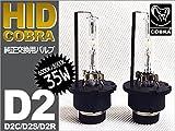 【送料無料】日産 デュアリス(J10) セフィーロ(A33) リバティ(M12) ティアナ(J31 J32) ヘッドライト ロービーム用 HID D2バルブ(D2C D2R D2S) 35W 8000K COBRA製