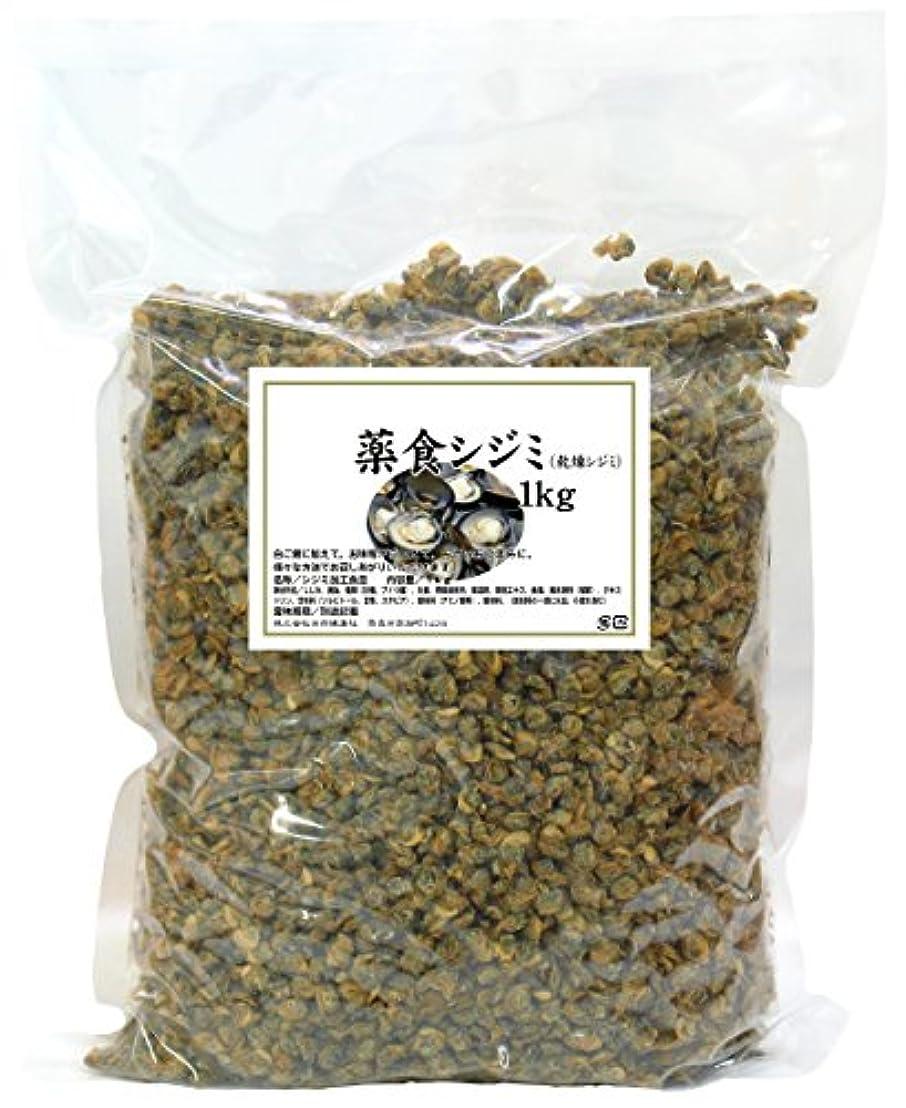 オフェンスかろうじて見捨てられた乾燥シジミ1kg タウリン オルニチン 自然食品