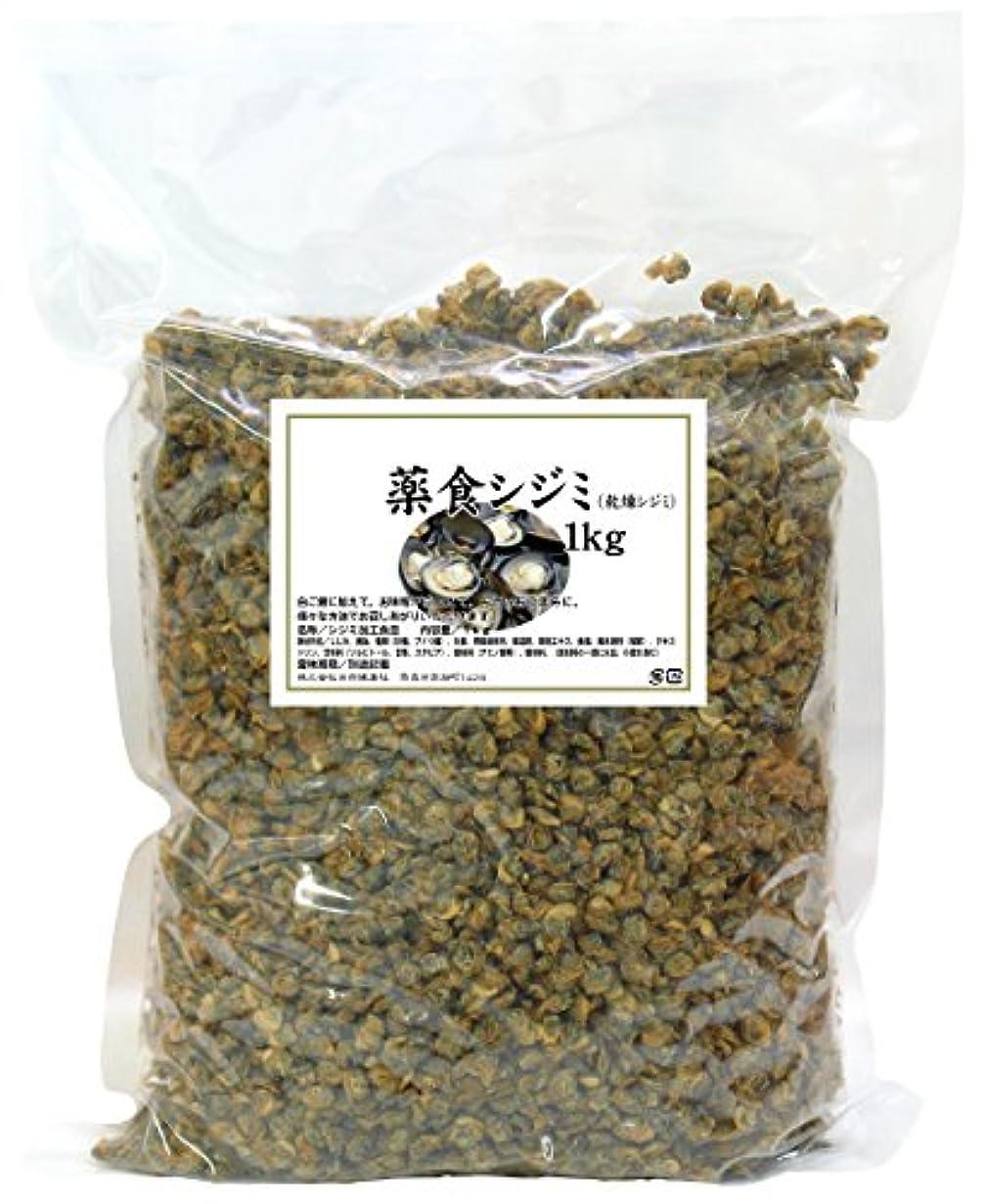 ポーチ内部実行乾燥シジミ1kg タウリン オルニチン 自然食品