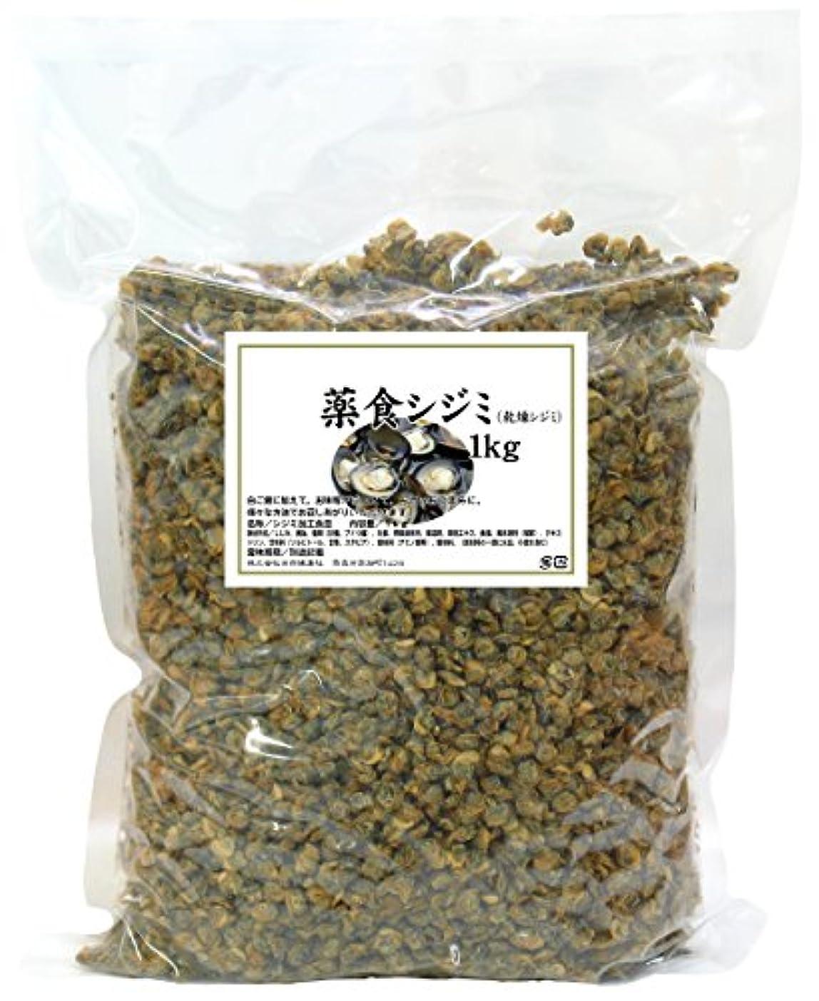 下線地雷原維持する乾燥シジミ1kg タウリン オルニチン 自然食品