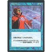 MTG 青 日本語版 対抗呪文 TMP-57 コモン