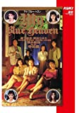 【Amazon.co.jp限定】My Blue Heaven マイ・ブルー・ヘブン [DVD]