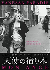 天使の宿り木 [DVD]