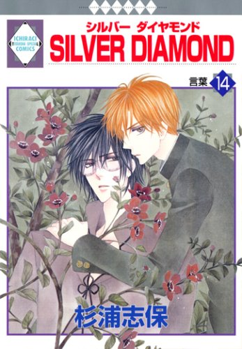 SILVER DIAMOND(14)  (冬水社・いち*ラキコミックス) (いち・ラキ・コミックス)の詳細を見る
