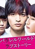 パラレルワールド・ラブストーリー Blu-ray 豪華版