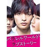 パラレルワールド・ラブストーリー[DVD豪華版]