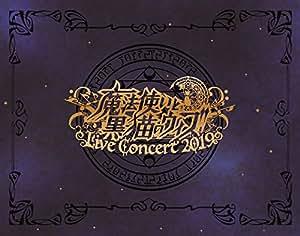 【Amazon.co.jp限定】魔法使いと黒猫のウィズ Live Concert 2019(Blu-ray Disc+CD2枚組)(コンサートタイトルロゴステッカー付)(ゲームアプリ黒ウィズ・マイページ用BGM獲得 QRコード付)