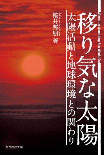 移り気な太陽―太陽活動と地球環境との関わり