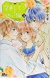 空色レモンと迷い猫 3 (マーガレットコミックス)