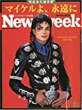 Newsweek (ニューズウィーク日本版)  マイケル・ジャクソンよ、永遠に 2009年 7/22号 [雑誌]