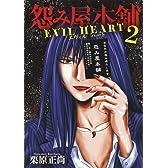 怨み屋本舗 EVIL HEART 2 (ヤングジャンプコミックス)