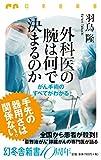 外科医の腕は何で決まるのか がん手術のすべてがわかる (幻冬舎新書)