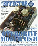 The EFFECTOR BOOK Vol.32 (シンコー・ミュージックMOOK)