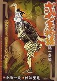 弐十手物語 鶴一番編 (キングシリーズ 漫画スーパーワイド)