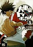 大東京トイボックス (5) (バーズコミックス)