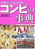 日刊コンピ王2018 コンピの事典