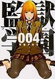 監獄学園(4) (ヤンマガKCスペシャル)