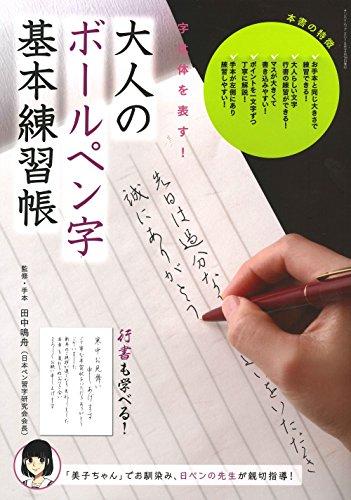 大人のボールペン字 基本練習帳 (SAN-EI MOOK)