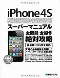 iPhone4Sスーパーマニュアル