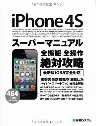 iPhone4Sスーパーマニュアルの詳細を見る