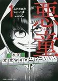 悪童-ワルガキ- 1 (近代麻雀コミックス)