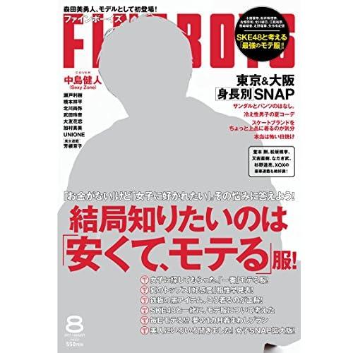 FINEBOYS(ファインボーイズ) 2017年 08 月号