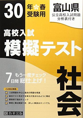 高校入試模擬テスト社会富山県平成30年春受験用