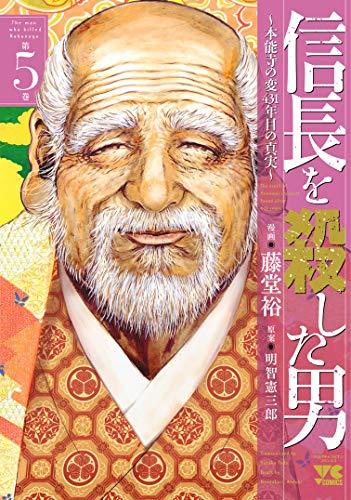 信長を殺した男 〜本能寺の変 431年目の真実〜(5) (ヤングチャンピオン・コミックス)