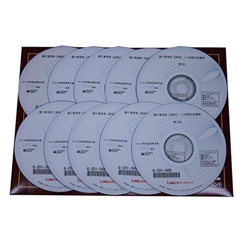 東京リーガルマインド 資格のLEC 運行管理者【貨物】10時間合格講座 DVD 【全10回】