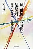 「異世界・同時代」乱反射―日本イデオロギー批判のために