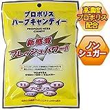 高濃度配合 プロポリス のど飴 ブラジル産 プロポリスハーブキャンディー 30包入り (ハーブキャンディー)