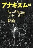 アナキズム〈18〉特集 疾風怒涛!アナーキー映画