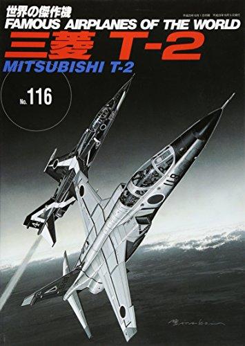 世界の傑作機 (No.116) 三菱 T-2の詳細を見る
