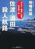 佐渡・酒田殺人航路―みちのく麺食い記者・宮沢賢一郎 (双葉文庫)