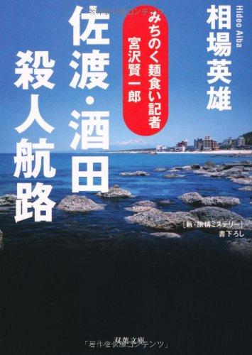 佐渡・酒田殺人航路—みちのく麺食い記者・宮沢賢一郎 (双葉文庫)