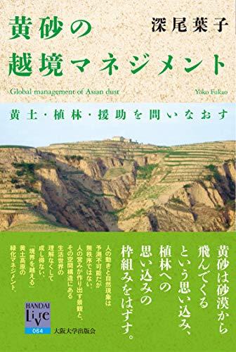 黄砂の越境マネジメント (阪大リーブル64)