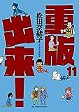 松田奈緒子 / 松田 奈緒子 のシリーズ情報を見る