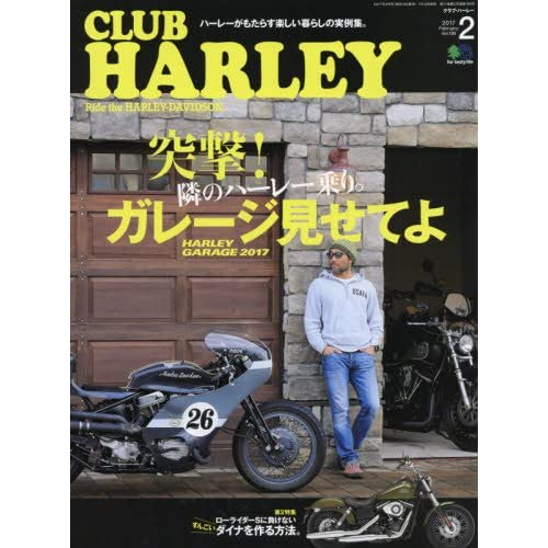 CLUB HARLEY(クラブハーレー) 2017年 02 月号 [雑誌]