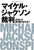マイケル・ジャクソン裁判 あなたは彼を裁けますか? (P‐Vine BOOKS) 画像