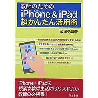 教師のためのiPhone & iPad超かんたん活用術
