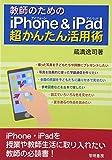 教師のためのiPhone & iPad超かんたん活用術 画像