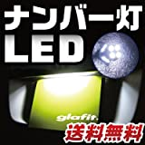 T10 LEDナンバー灯 ポジション球 12発 拡散タイプ ledパーツ ホワイト白 パーツ外装