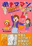 働きママン 学童保育終了編 小学4年生の壁をよじ登れ! (メディアファクトリーのコミックエッセイ) 画像