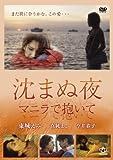 沈まぬ夜 マニラで抱いて [DVD]