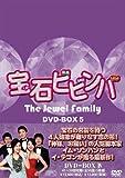 宝石ビビンバ DVDBOX5