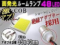 A.P.O(エーピーオー) COB 48発LED■汎用 面発光ルームランプ35mmx40mm取付ソケットキット付属/白/室内灯SMD